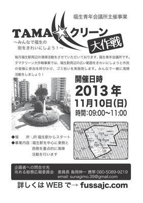 tama_clean_2013.jpgのサムネール画像
