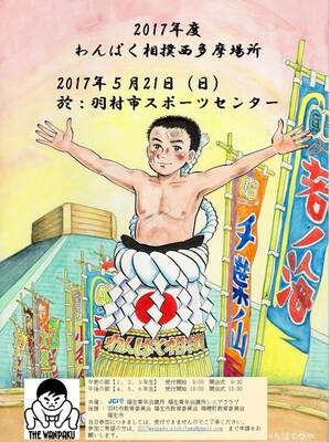 2017わんぱく相撲.JPG