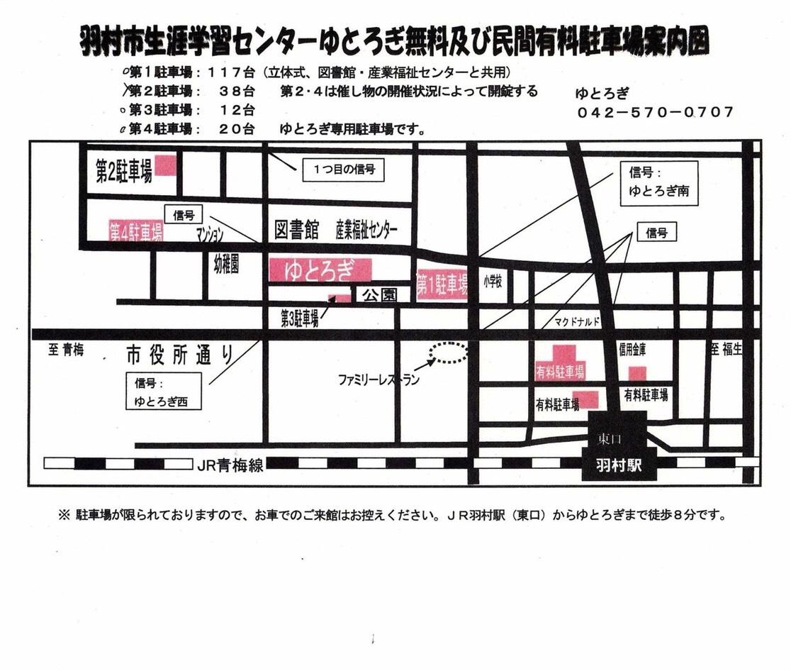 ゆとろぎ駐車場.jpg