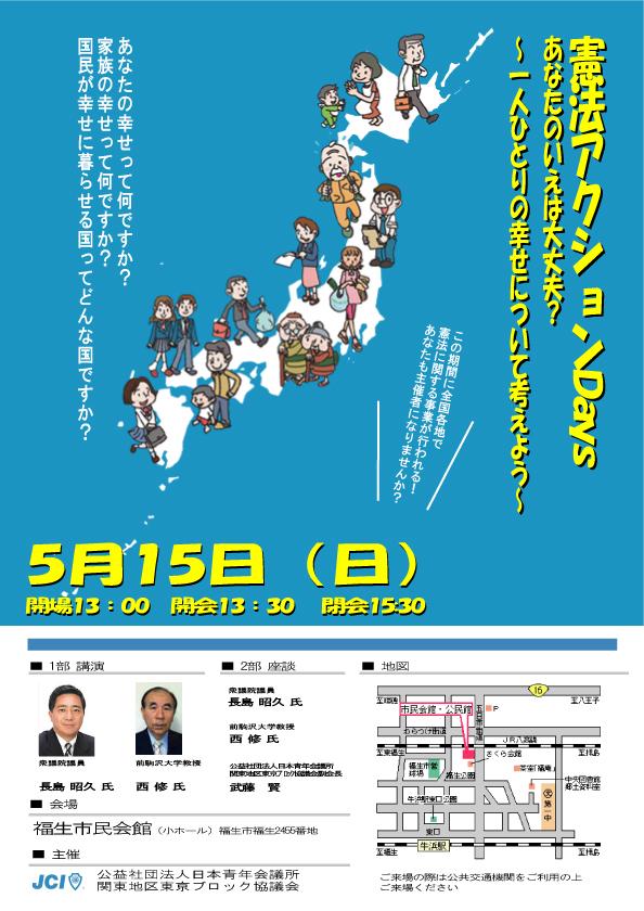 憲法アクションdaysポスター.jpg