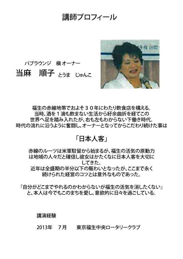 5月例会講師プロフィール.jpg