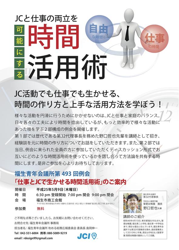 5月例会_small.jpg