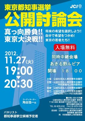 totiji2012.jpg