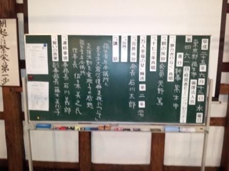 倫理 黒板.jpg