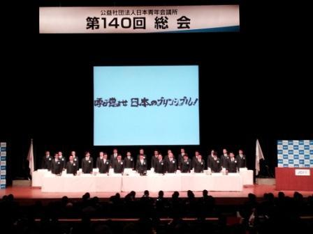 全国大会140回総会.jpg