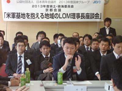 基地を抱えるLOM座談会.JPG